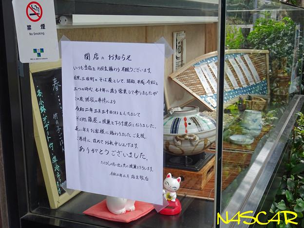 Photos: 藤屋 閉店のお知らせ 16032020