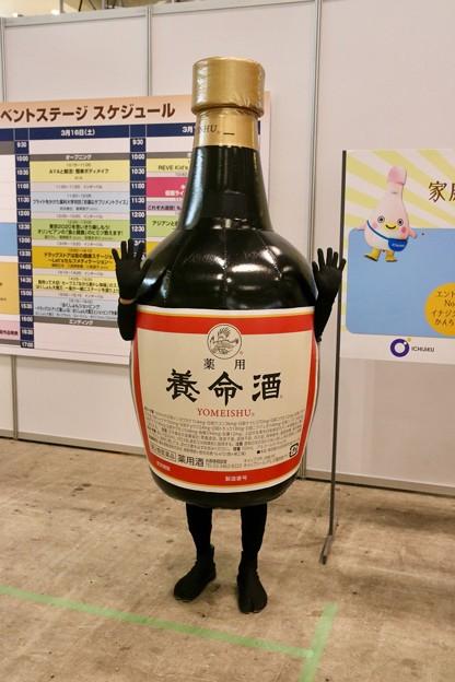 ビンくん (養命酒)
