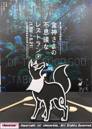 食神様の不思議なレストラン展ポスターと狐