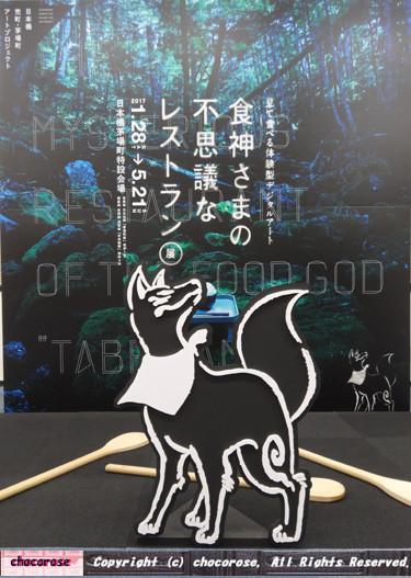Photos: 食神様の不思議なレストラン展ポスターと狐