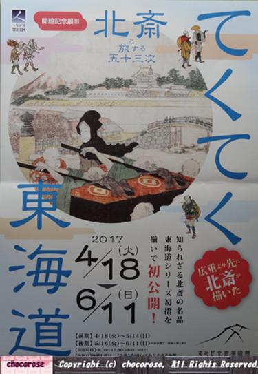 てくてく東海道ポスター