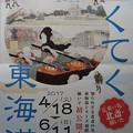 写真: てくてく東海道ポスター