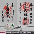 写真: 上神明天祖神社の御朱印 弁財天、通常版