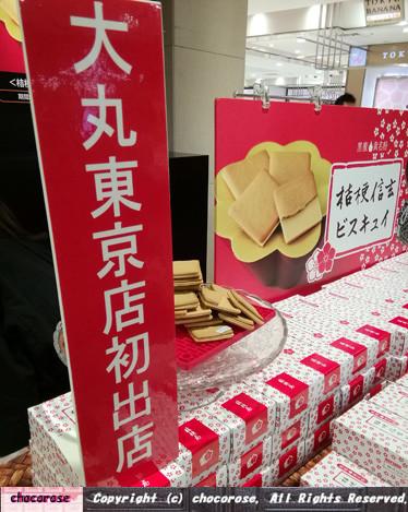大丸東京店で桔梗信玄餅ビスキュイ