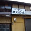 写真: 旧・牛太郎の家
