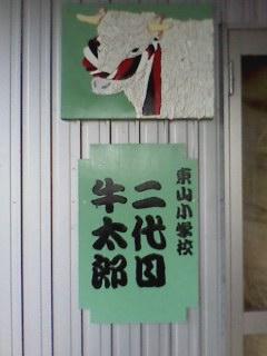 写真: NEW牛太郎の家の戸
