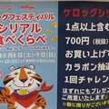 Photos: ケロ@広告180907