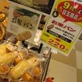 Photos: ダブル得@こき180907
