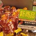 Photos: しん@こき180907