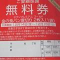 券@くぽせぶ181214