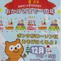 Photos: 予告@ぽんくる201128