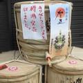 Photos: かん@たるざけ210106