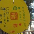 Photos: 絵馬2021@きく210108