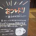 Photos: ぼど@おつどり210108