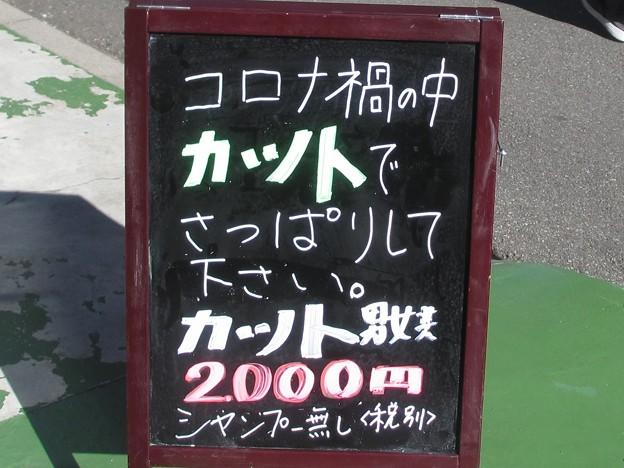 ボード@カっと210110