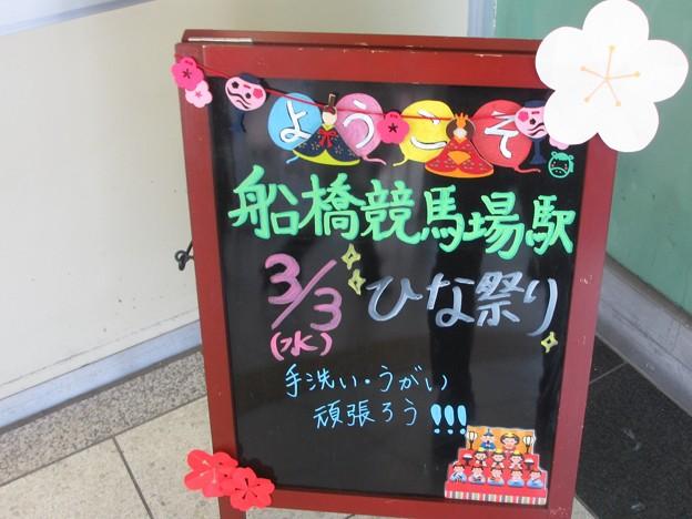 Photos: ぼど@ふなけい210213