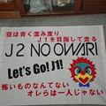 2018/4/21(土) FC岐阜戦が初出のゲーフラ1枚目 J2 NO OWARI(SEKAI NO OWARI) #fagiano