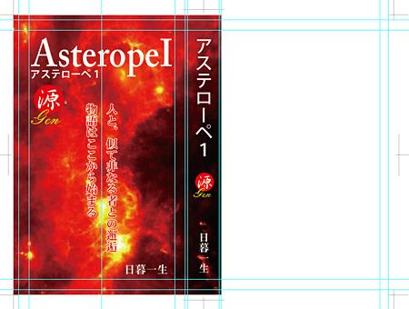 アステローペ1
