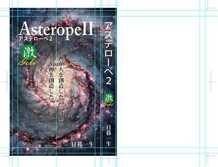 アステローペ2