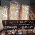 宇和島のパン屋さんに遠征7