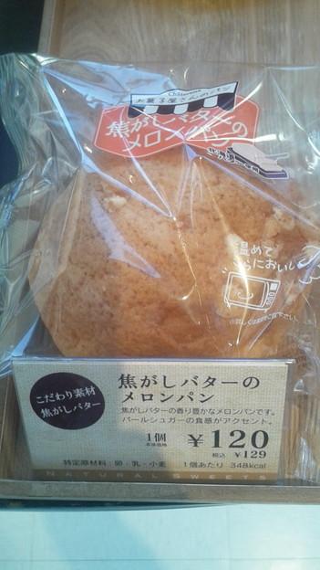 シャトレーゼにパンがあったなんて2