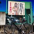 カッコイイ看板と新車のチャリ@川島