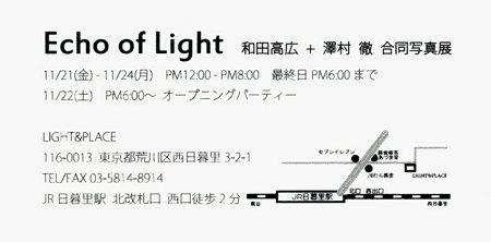 写真展 ECHO of LIGHTの会場