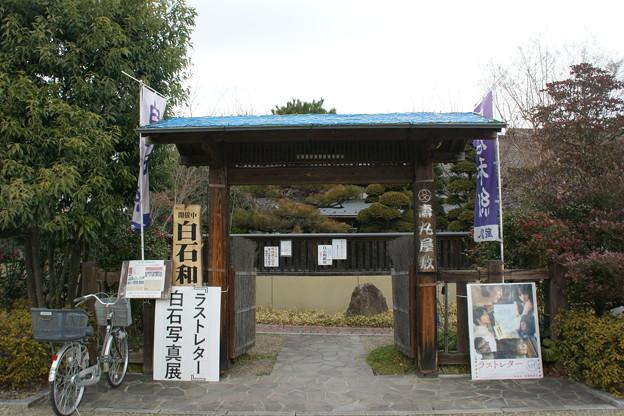 寿丸屋敷の門