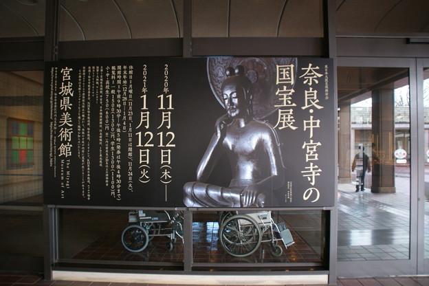 中宮寺展ポスター