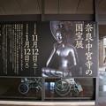 Photos: 中宮寺展ポスター