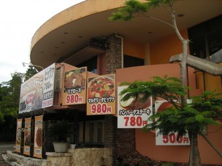 沖縄 名護食堂