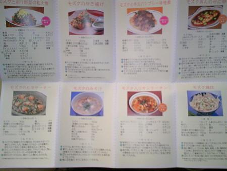 沖縄もずくレシピ
