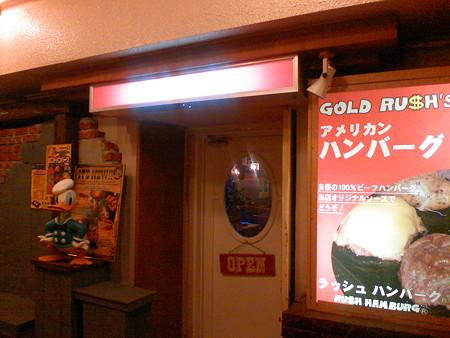 ハンバーグレストラン GOLD RUSH 池袋店