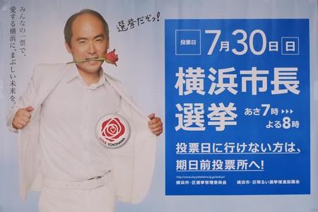 2017.07.20 二俣川 期日前投票