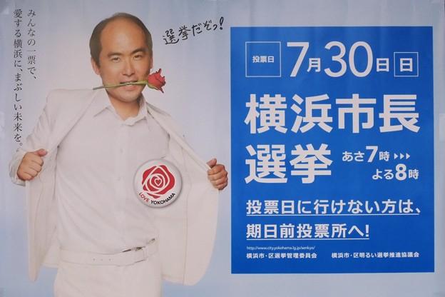 Photos: 2017.07.20 二俣川 期日前投票