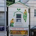 Photos: 2018.05.22 根岸 House & Reform