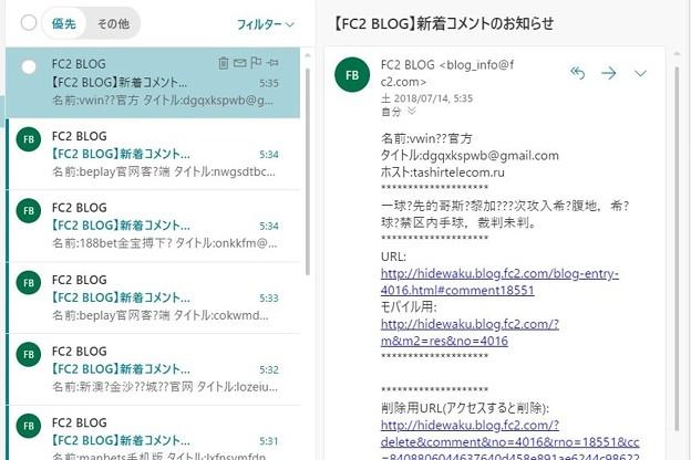 2018.07.14 FC2 BLOG 大陸から大量のコメント