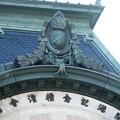 Photos: 2018.08.23 横浜市開港記念会館