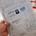 2018.12.18 隣町運転免許センター 更新の最初は申請書