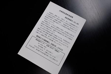 2019.02.14 ポスト 民事訴訟最終通達書 はがき詐欺