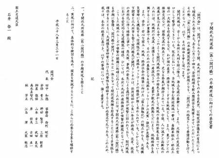 2016.03.31 関門会 下関北九州道路 要望書