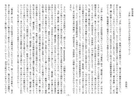 「令和」から浮かび上がる大伴旅人のメッセージ」 品田悦一 1