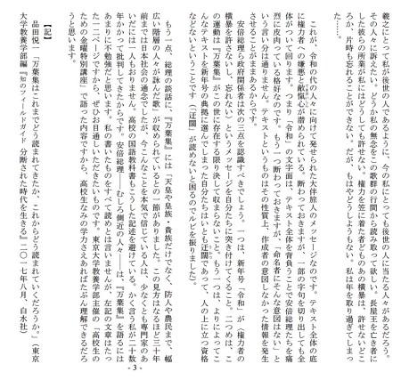 「令和」から浮かび上がる大伴旅人のメッセージ」 品田悦一 3
