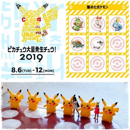 2019.08.06 みなとみらい ピカチュウ大量発生チュウ! 夏jpg