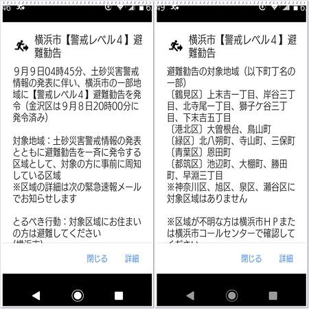 2019.09.09 Xperia XZ1 警報音・避難勧告