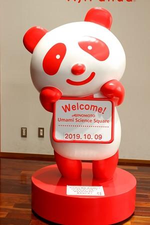 2019.10.09 味の素KK川崎工場 アジパンダ