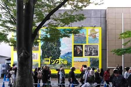 2019.11.03 上野の森美術館 ゴッホ展
