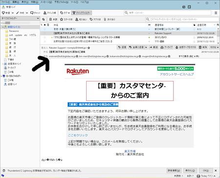 2019.11.23 楽天名でフィッシングメール