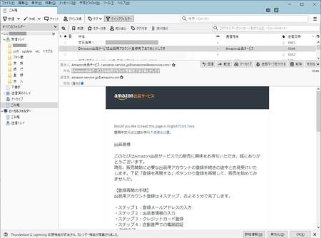 2019.12.12 Amazonを語る詐欺