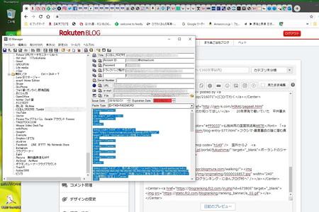 2019.12.15 PC ブログ作成 ID Manager
